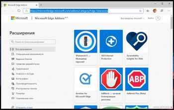 Microsoft Edge на Русском скачать для Windows